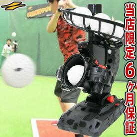 【年中無休】最大10%引クーポン 野球 練習 簡易ピッチングマシン スライダー カーブ シュート ストレート シンカーが投げられる バッティング練習用マシン ボール8球付 FPM-152PU フィールドフォース