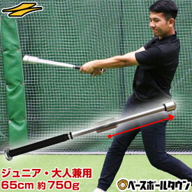 【あす楽】野球 練習 インパクトスウィングバット トレーニングバット ジュニア・一般兼用 65cm 本体約550g ウェイトリング約200g 実打不可 マスコットバット 素振り 打撃 バッティング FTJB-65 フィールドフォース
