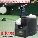 最大10%引クーポン 野球 練習 フロント・トスマシン 硬式 軟式M号・J号対応 ACアダプター付属 単一アルカリ電池対応 …