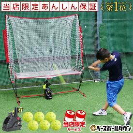 6ヶ月保証付き 電池おまけ 野球 練習 オートリターン・フロントトス トスマシン+専用ネット+穴あきボール6個セット 打撃 バッティング FTM-263AR フィールドフォーストレーニング