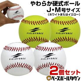 【2200円で送料無料】 野球 練習 やわらか硬式ボール J号・M号サイズ 2個セット ホワイトまたはイエロー キャッチボール 打撃 バッティング 少年 ジュニア 子供 子ども FYK-682W FYK-682Y FYK-722W FYK-722Y フィールドフォース トレーニング