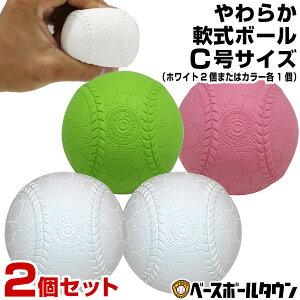 野球 練習 やわらか軟式ボール C号サイズ 2個セット ホワイトまたはピンク・グリーン キャッチボール 打撃 バッティング 少年 ジュニア 子供 子ども FYN-682W FYN-682C フィールドフォース トレー