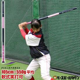 最大10%引クーポン 野球 練習 トレーニングバット 長尺&超軽量 実打可能 長尺バット 軟式M号・J号対応 打撃 バッティング ラッピング不可 WFCJB-105 フィールドフォース レベルスイング レベルスウィング
