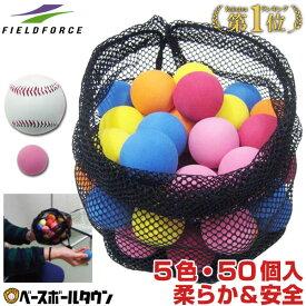 【あす楽】野球 練習 ミートポイントボール 5色・50個セット 専用収納バック付き 打撃 バッティング FMB-50 フィールドフォース