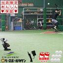 最大10%引クーポン 変化球対応バッティングマシン ACアダプター付き 専用ウレタンハードボール8球付 野球 練習 バッ…