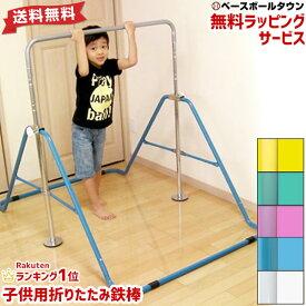 最大千円引クーポン 無料ラッピングサービスあり 選べる5色 折りたたみ鉄棒(子供用/40kgまで) 室内・屋外使用可 男の子 女の子