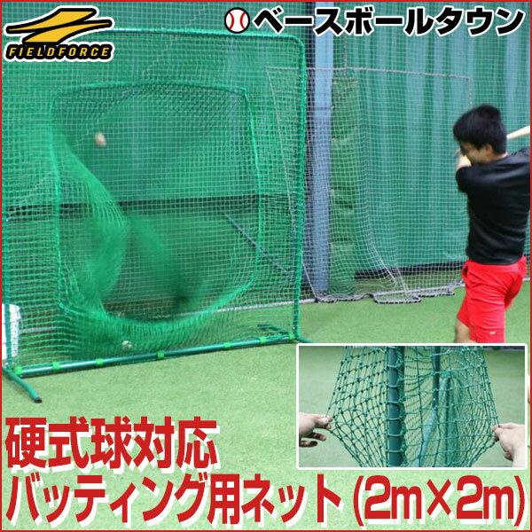 最大9%引クーポン 野球 練習 ダブルネット ティーバッティング用 2m×2m 硬式 軟式 ソフトボール対応 打撃 バッティング 硬式野球 軟式野球 ラッピング不可 FBNT-2023W フィールドフォース