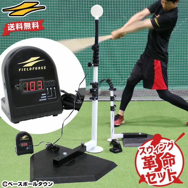 最大10%引クーポン 野球 練習 バッティングティースタンド スウィングパートナー・インパクトパワーセット 打撃力をデジタル数値化 硬式 軟式M号・J号 ソフトボール 対応 FBT-351 FIMP-300ST フィールドフォース