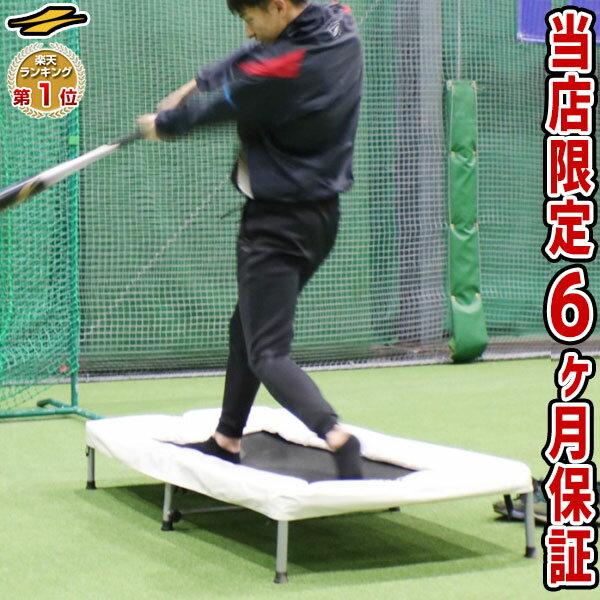最大10%引クーポン 野球 バッター用トランポリン 打撃練習専用 一般・ジュニア兼用 6ヶ月保証付き 体幹 下半身強化 FBTP-1480 ラッピング不可 フィールドフォース