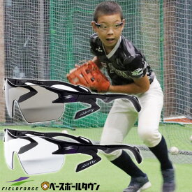 【あす楽】野球 サングラス スポーツ ジュニア用 エアフライ Airfly フリーサイズ 少年用 FAF-101J フィールドフォース トレーニング
