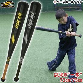 野球 練習 金属バット 少年軟式用 M号・J号対応 フォースエアー 72cm 75cm ミドルバランス ステージワン 少年 ジュニア 子供 子ども 学童 FALB-720 FALB-750 フィールドフォース