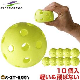 最大10%引クーポン 野球 バッティング練習穴あきボール 10個セット 軽い・やわらか・飛ばない・割れにくい フィールドフォース トレーニング お部屋 室内 FBB-10