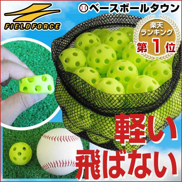 全品7%OFFクーポン 野球 練習 ミニ穴あきボール 50個セット 専用バッグ付き 軽い・やわらか・飛ばない・割れにくい 打撃 バッティング FBB-4050 フィールドフォース