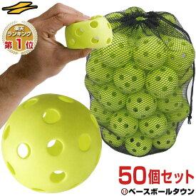野球 練習 穴あきボール 50個セット 専用バッグ付き 軽い・柔らかい・飛ばない・割れにくい 打撃 バッティング FBB-50 フィールドフォース
