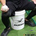 最大10%引クーポン 野球 練習 座れるボールバケツ ボール別売り ボール50個収納可 ボールケース ボール入れ FBKT-3039…