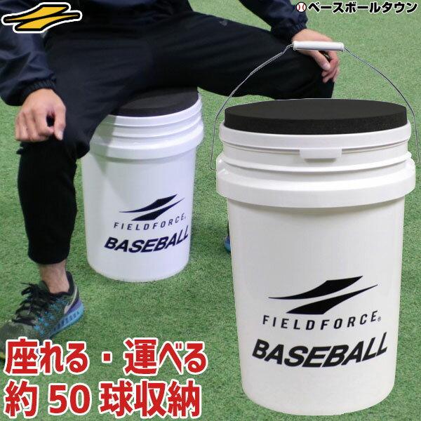 最大10%引クーポン 3240円で送料無料 野球 練習 座れるボールバケツ ボール別売り ボール50個収納可 ボールケース FBKT-3048 ラッピング不可 フィールドフォース