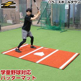 10%引クーポン 野球 練習 バッターマット バッターボックス 学童野球公式サイズ 右バッター・左バッター対応 打撃 バッティング 投球 ピッチング FBM-1526 フィールドフォース 代金引換・ラッピング不可
