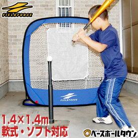 最大10%引クーポン 野球 練習 折りたたみ式ネット モバイル 軟式 M号対応 ソフトボール対応 1.45×1.45m 収納バッグ付き ラッピング不可 FBN-1414 フィールドフォース