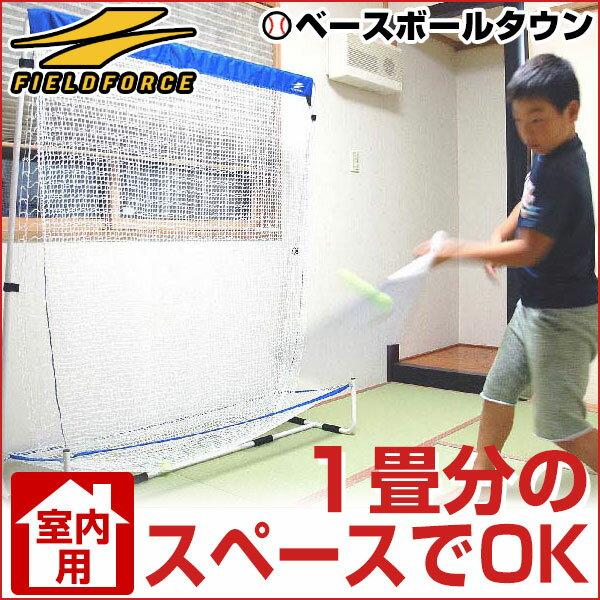 最大9%引クーポン 野球 練習 インドア・バッティングネット 室内用ネット ナノミニボール対応 打撃 バッティング お部屋 屋内 ラッピング不可 FBN-1613SNN フィールドフォース