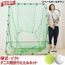 最大10%引クーポン テニス練習用ネット 硬式・ソフトテニスボール対応 1.7x1.4m ラッピング不可 FBN-1714N2