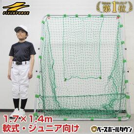 【あす楽】野球 練習 ジュニア用 コンパクトネット 軟式用 1.7x1.4m 軟式M号・J号対応 バッティング 少年 子供 子ども キッズ FBN-1714N2 フィールドフォース トレーニング