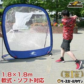 【年中無休】最大10%引クーポン 練習 折りたたみ式ネット ラージサイズ 軟式M号・J号 ソフトボール対応 1.82×1.82m 収納バッグ付き FBN-1819N2 フィールドフォース