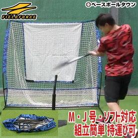 最大10%引クーポン 野球 練習 収納型バッティングネット・モバイル 軟式M号・J号対応 ソフトボール対応 1.85×2.0m 収納バッグ付き FBN-1820 フィールドフォース ラッピング不可