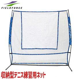 収納型 テニス練習用ネット 硬式・ソフトテニスボール対応 1.85×2.0m 収納バッグ付き FBN-1820 フィールドフォース トレーニング