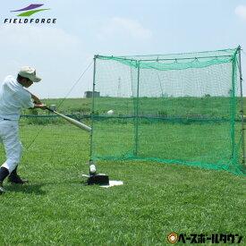 送料無料 2000円引クーポン 野球 練習 バッティングゲージ ネット 軟式M号・J号対応 2.0×3.0m 固定ペグ・ハンマー付き 打撃 バッティング 観音開き型フレーム ラッピング不可 FBN-2010N2 フィールドフォース
