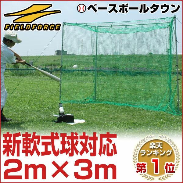 最大9%引クーポン フィールドフォース 野球 練習 バッティングゲージ ネット 軟式用 2.0×3.0m 固定ペグ・ハンマー付き M号対応 打撃 バッティング 軟式野球 観音開き型フレーム ラッピング不可 FBN-2010N2 バッティングネット