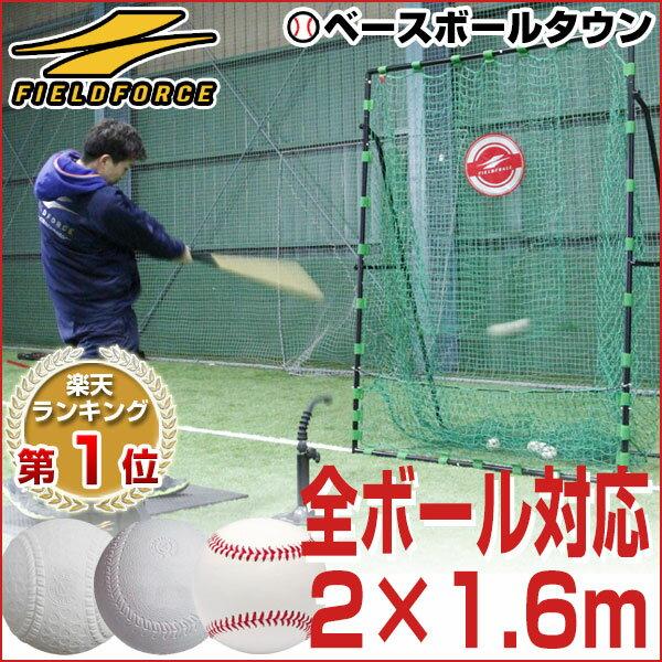 最大14%引クーポン 野球 練習 ネット 硬式 軟式 ソフトボール対応 2m×1.6m ターゲット付き 打撃 バッティング 硬式野球 軟式野球 少年 ジュニア 子供 子ども ラッピング不可 FBN-2016H フィールドフォース