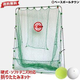 テニス練習用ネット 硬式・ソフトテニスボール対応 2×1.6m ターゲット付き テニスネット ターゲット・固定用ペグ付き FBN-2016N2 フィールドフォース トレーニング