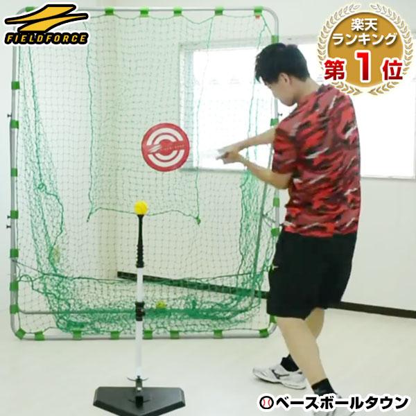 最大10%引クーポン 野球 練習 ネット 軟式M号・J号対応 2×1.6m ターゲット・固定用ペグ付き 打撃 バッティング FBN-2016N2 ラッピング不可 フィールドフォース