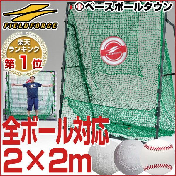 最大12%引クーポン 野球 練習 ネット 硬式 軟式 ソフトボール対応 2m×2m 専用バッグ・ターゲット付き 打撃 バッティング 硬式野球 軟式野球 M号対応 ラッピング不可 FBN-2020H2 フィールドフォース