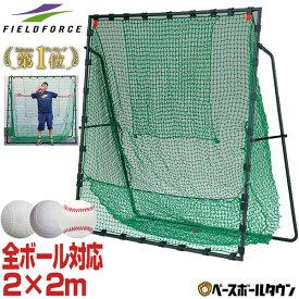 【あす楽】野球 練習 ネット 硬式 軟式M号・J号 ソフトボール対応 2m×2m 専用バッグ・ターゲット付き 打撃 バッティング FBN-2020H2 フィールドフォース