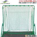野球 練習 ネット単品 軟式用オートリターン専用 M号・J号対応 FBN-2420NET フィールドフォース