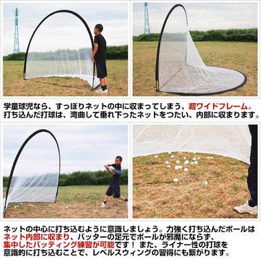 野球練習半円形ポータブルネット軟式用2.4×2.1m収納バッグ付き打撃バッティング軟式野球M号対応少年ジュニア子供子どもFBN-2421HNフィールドフォース