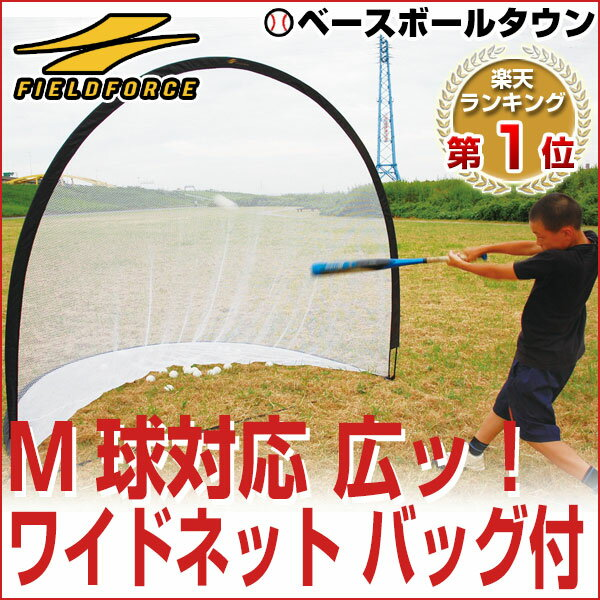 最大9%引クーポン 野球 練習 半円形ポータブルネット 軟式用 2.4×2.1m 収納バッグ付き 打撃 バッティング 軟式野球 M号対応 少年 ジュニア 子供 子ども FBN-2421HN フィールドフォース