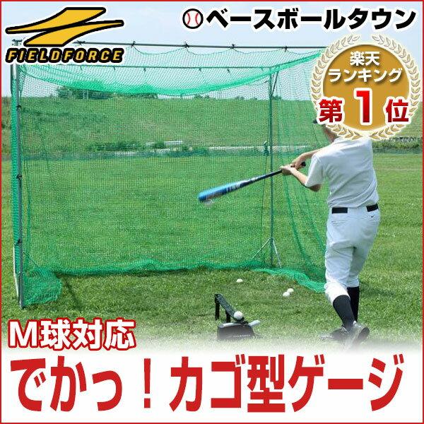最大9%引クーポン 野球 練習 バッティングゲージ ネット 軟式用 3×2.4×2.4m 固定ペグ・ハンマー付き 鳥カゴネット 大型 打撃 バッティング 軟式野球 M号対応 ラッピング不可 FBN-3024N2 フィールドフォース