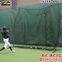 野球 練習 ネット 硬式 軟式M号・J号 ソフトボール対応 3m×3m ビッグネット 専用収納ケース付き 打撃 バッティング F…