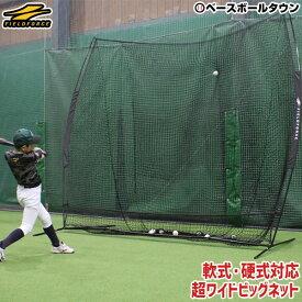 最大10%引クーポン 野球 練習 ネット 硬式 軟式M号・J号 ソフトボール対応 3m×3m ビッグネット 専用収納ケース付き 打撃 バッティング FBN-3030 フィールドフォース ラッピング不可