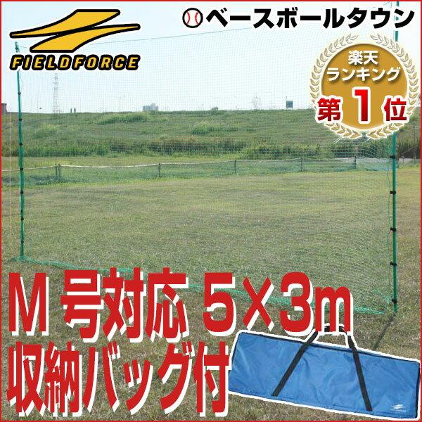 最大9%引クーポン 野球 練習 バックネット 軟式用 実打撃不可 5×3m 収納バッグ付き 防球ネット グラウンド用品 ラッピング不可 FBN-5030BN2 フィールドフォース