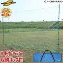 野球 練習 バックネット 軟式用 M号・J号対応実打撃不可 5×3m 収納バッグ付き 防球ネット グラウンド用品 ラッピング…