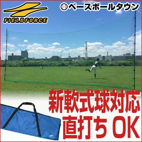 最大9%引クーポン 野球 練習 バックネット 軟式用 実打可能 7m×3m 収納バッグ付き 防球ネット M号対応 打撃 バッティング グラウンド用品 ラッピング不可 FBN-7030BN フィールドフォース