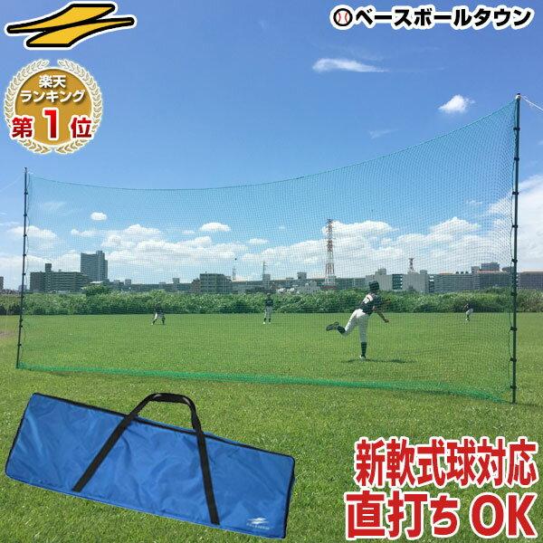 最大10%引クーポン 野球 練習 バックネット 軟式用 実打可能 7m×3m 収納バッグ付き 防球ネット 軟式M号・J号対応 打撃 バッティング グラウンド用品 ラッピング不可 FBN-7030BN フィールドフォース