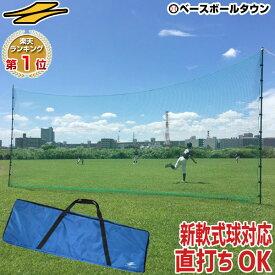 【あす楽】野球 練習 バックネット 軟式用 実打可能 7m×3m 収納バッグ付き 防球ネット 軟式M号・J号対応 打撃 バッティング グラウンド用品 グランド用品 FBN-7030BN フィールドフォース トレーニング
