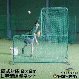 野球 練習 L字型保護用ダブルネット 投手用 2m×2m 硬式 軟式M号・J号 ソフトボール 対応 防球ネット 硬式野球 軟式野球 FBNP-2024W フィールドフォース トレーニング