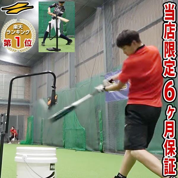 最大10%引クーポン 野球 練習 スウィングパートナー・バックスピン 硬式・軟式M号・J号対応 打撃 バッティング 硬式野球 軟式野球 FBST-301 フィールドフォース 当店限定6ヶ月保証