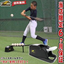 最大10%引クーポン 6ヶ月保証付 野球 練習 電池・電源不要 垂直トスマシーン 軟式M号・J号対応 レーン2本付き 打撃 バッティング 軟式野球 FBT-312 フィールドフォース