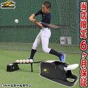 最大10%引クーポン 野球 練習 電池・電源不要 垂直トスマシーン 軟式M・C号球対応 レーン2本付き 打撃 バッティング …